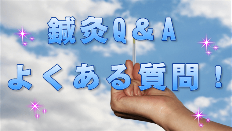 鍼灸Q&A