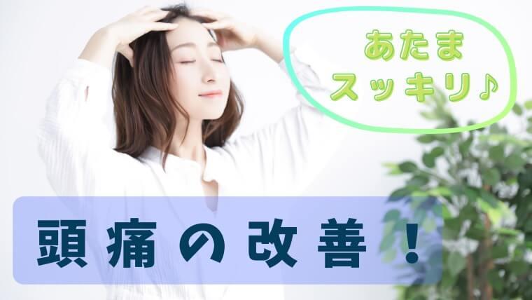 頭痛は鍼灸治療で改善!