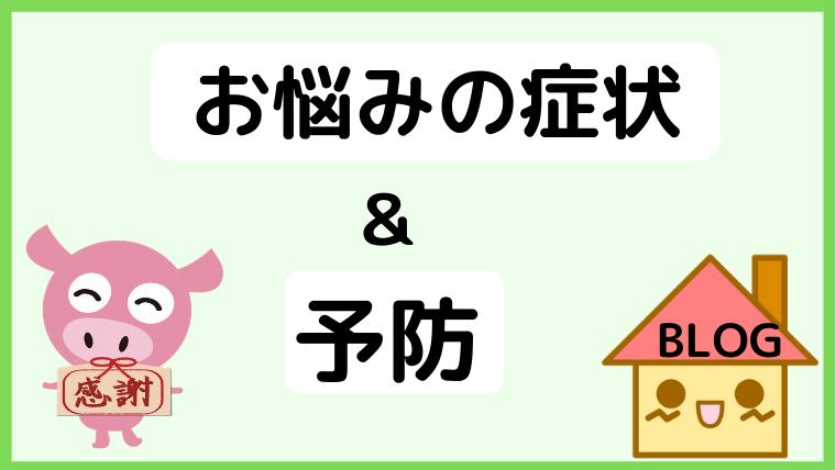 お悩みの症状&予防ブログ
